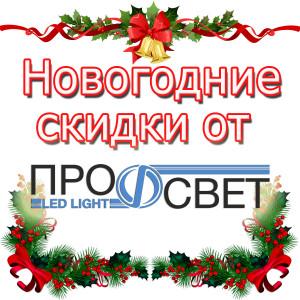 """Новогодние скидки от """"ПРОФСВЕТ""""! С наступающим 2017 годом!"""