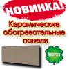 Супер новинка! Инфракрасные керамические панели-обогреватели Nikaten!
