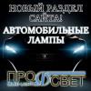Автомобильные лампы на сайте ПРОФСВЕТ!