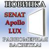 Новинка - SENAT Apollo LUX с равномерным свечением!