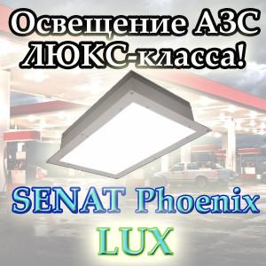 """Новинка """"Люкс"""": светодиодные светильники для АЗС с равномерной засветкой!"""