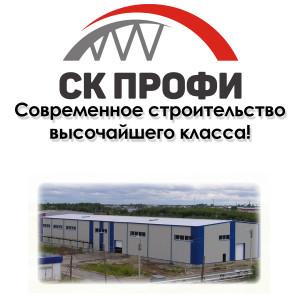 """Возведение зданий быстро и надежно - представляем Вам нашего партнера: ООО """"СК Профи""""!"""