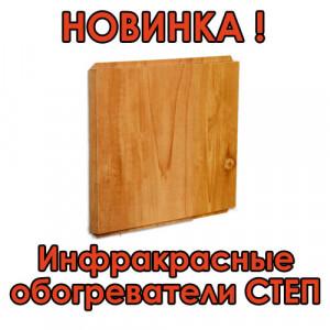 ИК-обогреватели СТЕП - новинка!