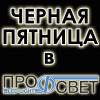 Черная пятница в ПРОФСВЕТ!