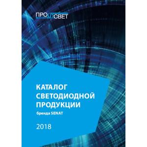 Каталог продукции SENAT 2018 производства ПРОФСВЕТ!