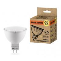 """Светодиодная лампа Wolta """"Софит"""" GU5.3 мощностью 7,5 Вт теплого свечения - Аналог лампы накаливания 60 Вт"""