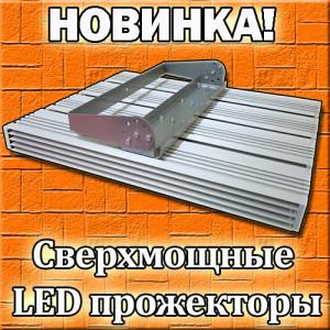 Сверхмощные светильники SENAT!