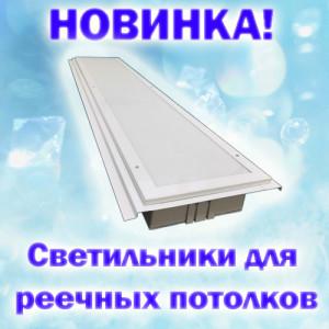 Новинка! Светильники для реечных потолков!