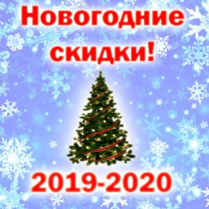 Новогодние скидки в ПРОФСВЕТ!