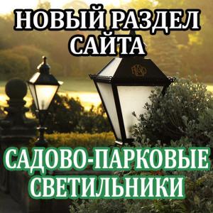 Новинка! Садово-парковые светильники!