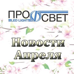 Новости апреля от ПРОФСВЕТ